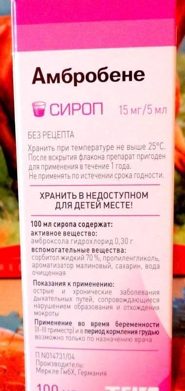 Амбробене сироп — инструкция по применению для детей