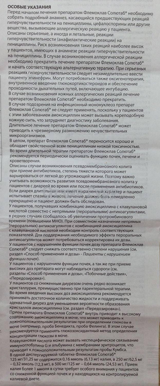 Флемоклав солютаб®
