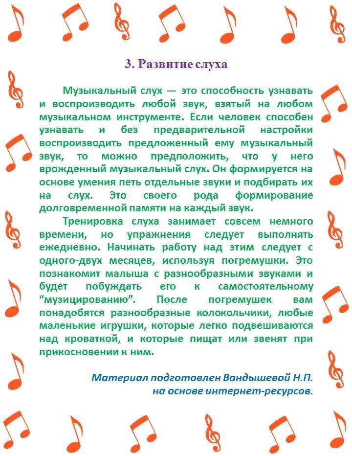 Как развивать музыкальный слух у ребенка