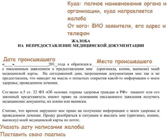 Горячая линия министерства здравоохранения россии: круглосуточный номер телефона минздрава российской федерации, подать жалобу