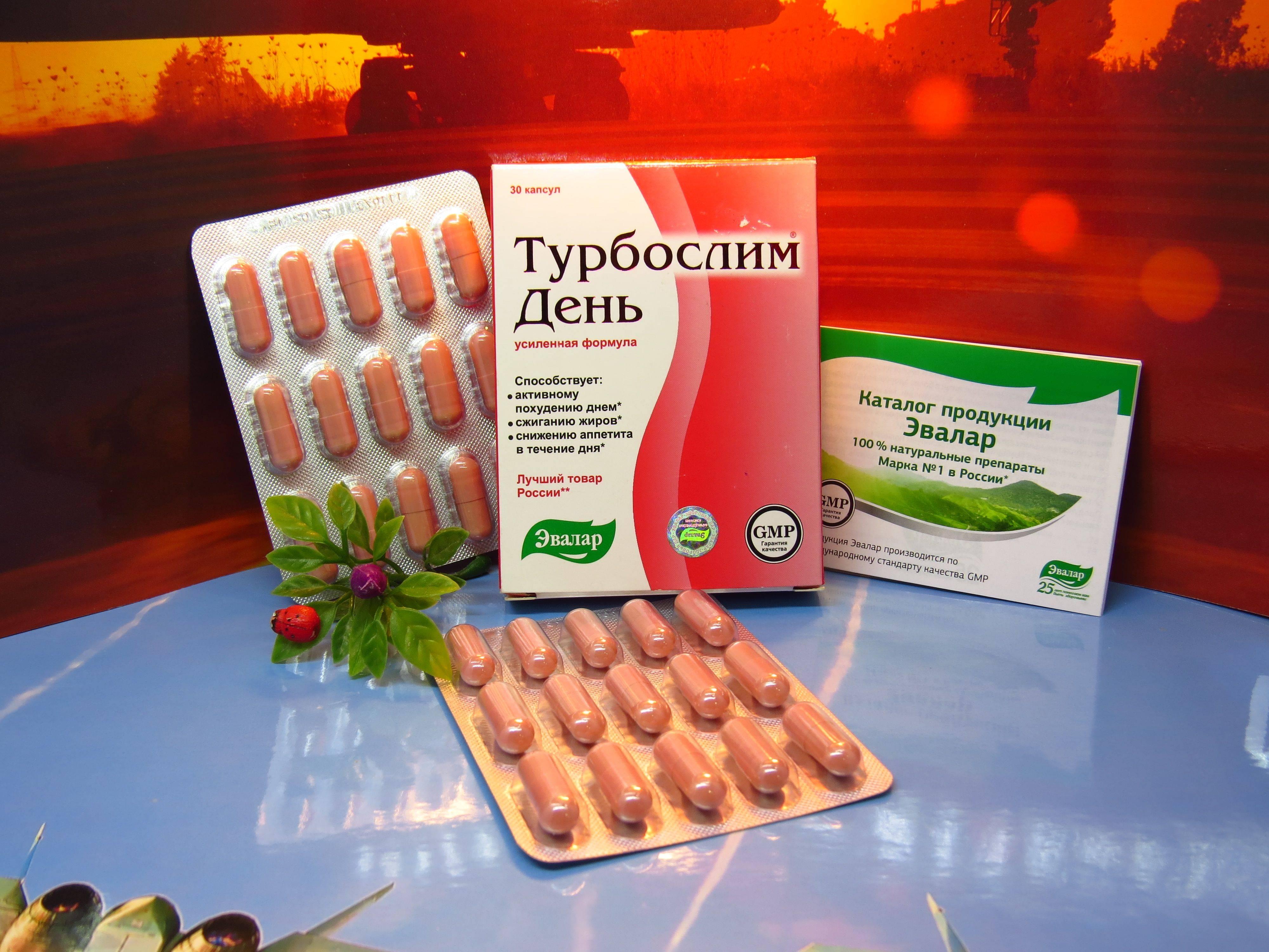 Турбослим для похудения : инструкция по применению   компетентно о здоровье на ilive