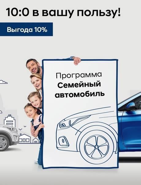 """Госпрограмма """"семейный автомобиль"""" в 2020 году - главные условия, на какие автомобили распространяется - #крутомама"""