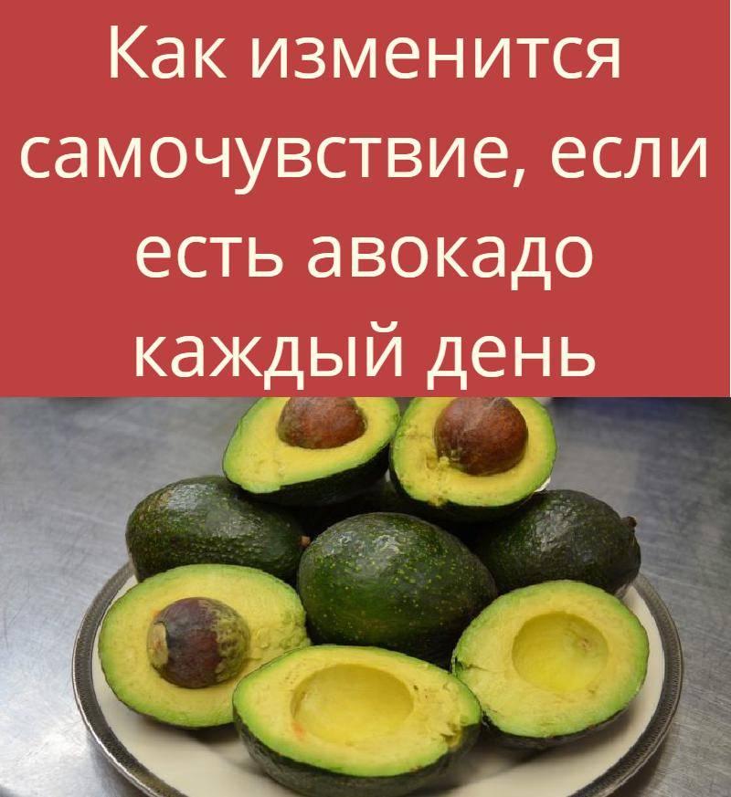 Можно ли давать детям авокадо?