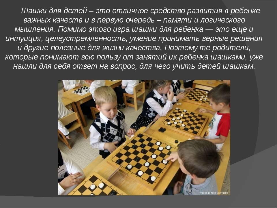 Что развивают шахматы? полный список