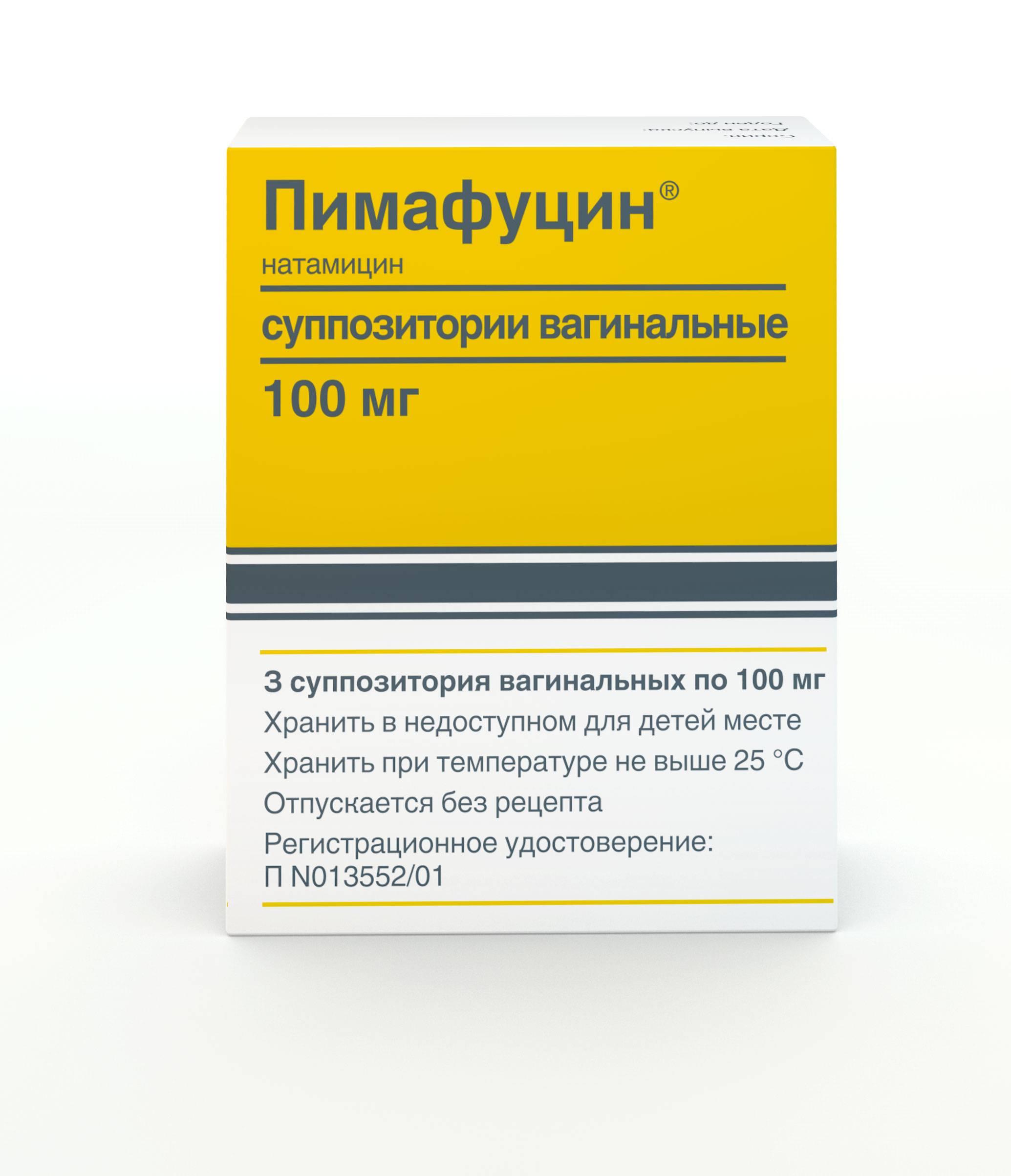 Лечение молочницы Пимафуцином у кормящих мам