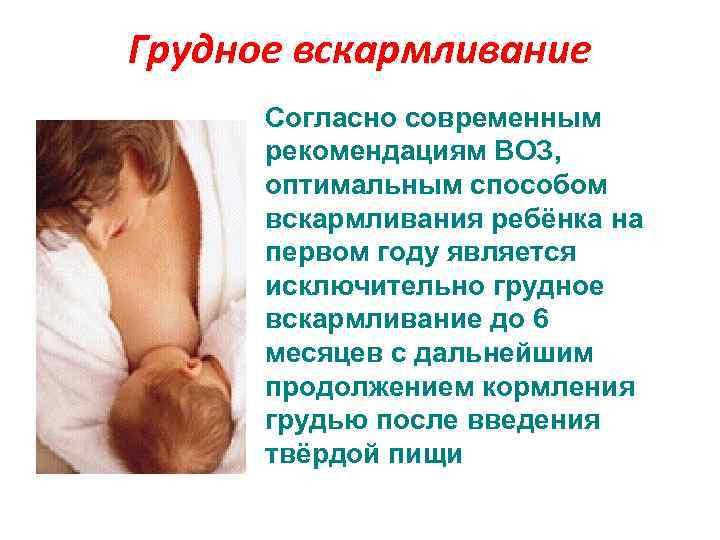 Отказ ребенка от сосания груди. - страна мам
