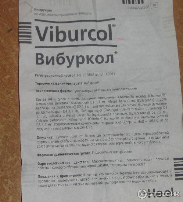 Свечи вибуркол для детей: инструкция по применению