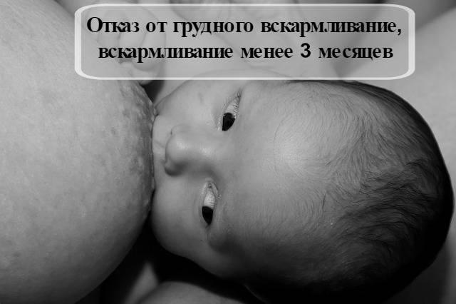 Отказ ребенка от груди: причины и следствие - проблемы гв