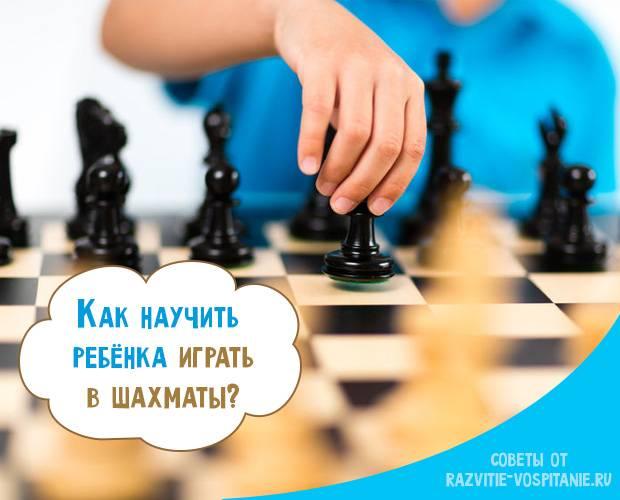 Что развивают шахматы?