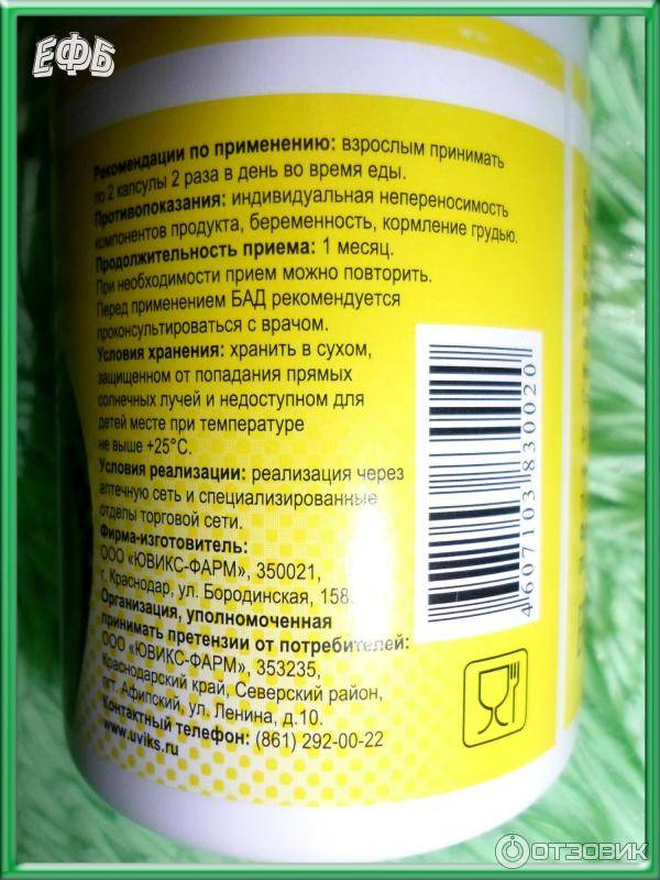 Холин + инозитол