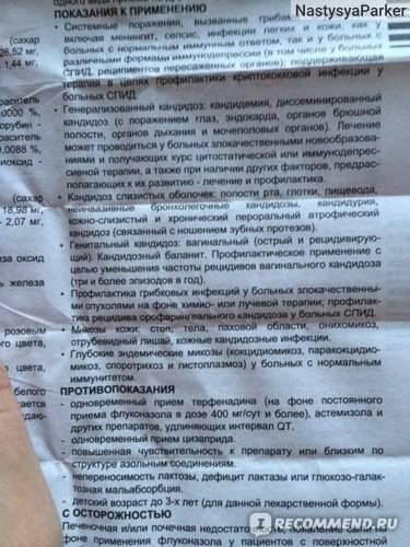 Флуконазол. инструкция по применению. справочник лекарств, медикаментов, бад