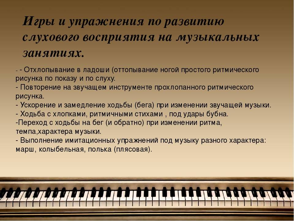 Развитие музыкального слуха у детей