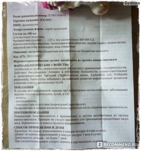 """Спрей назальный """"изофра"""": описание лекарства, инструкция по применению"""