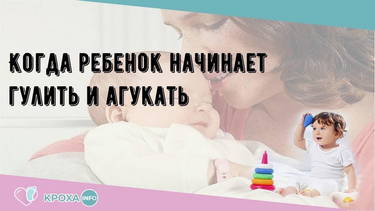 Когда ребенок начинает гулить и агукать: этапы речевого развития малышей