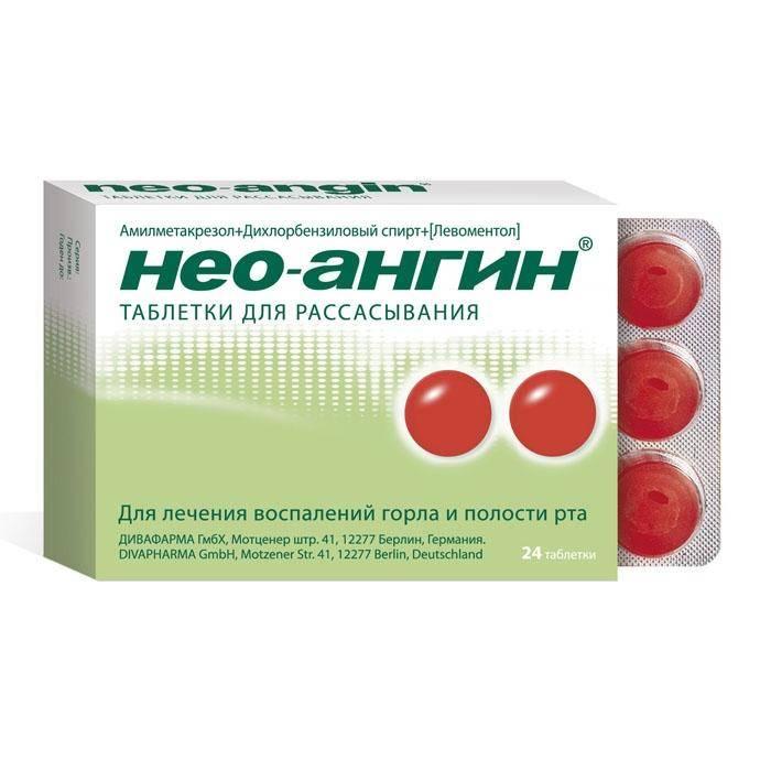 ➤ безопасное лечение боли в горле при грудном вскармливании