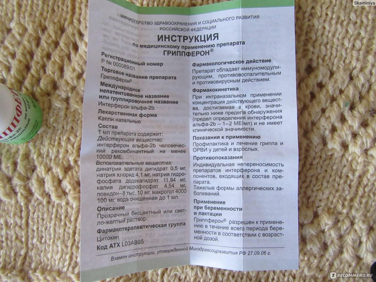 Гриппферон. инструкция по применению. справочник лекарств, медикаментов, бад