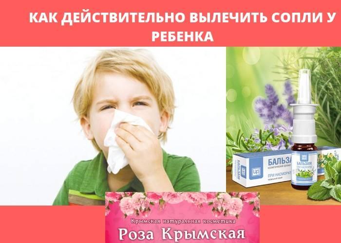 Аллергический насморк (ринит): симптомы и лечение – напоправку – напоправку