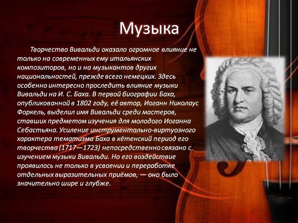 Как классическая музыка влияет на детей: композиторы, инструменты