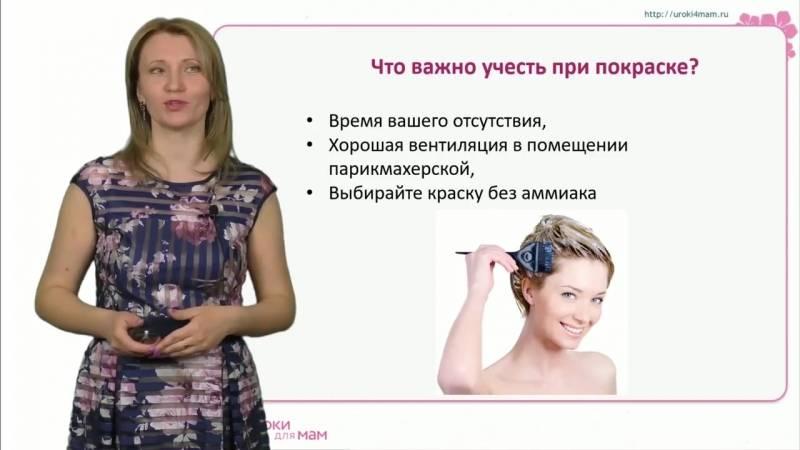 Можно ли делать мелирование при грудном вскармливании