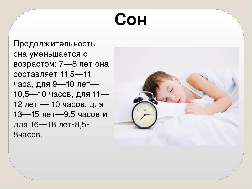 Нарушения сна у детей, исследование причин бессонницы у ребенка | невромед