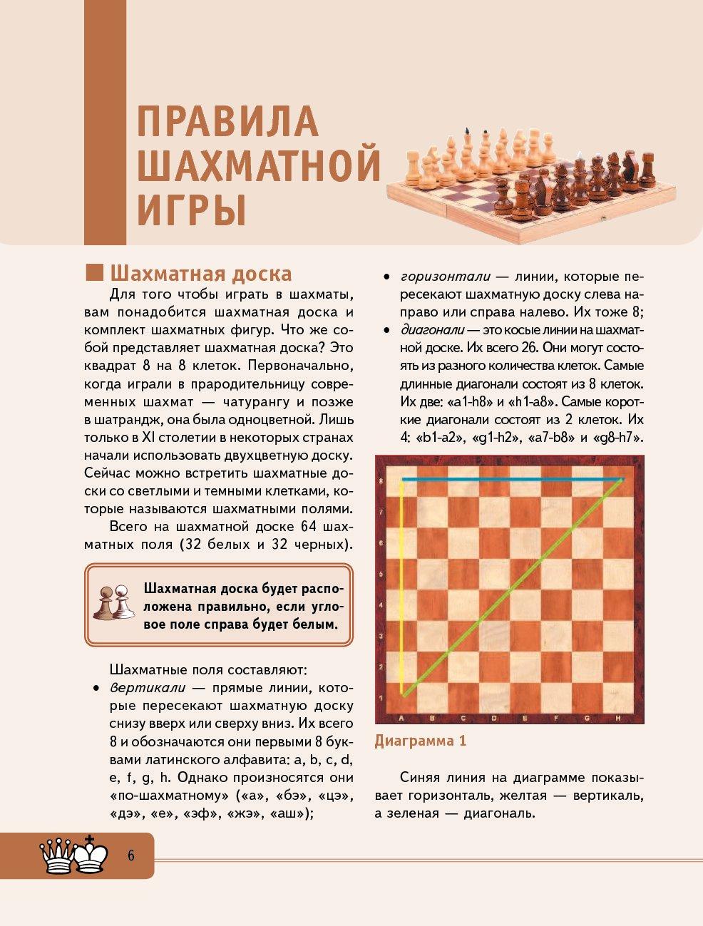 6 причин научить ребенка играть в шахматы