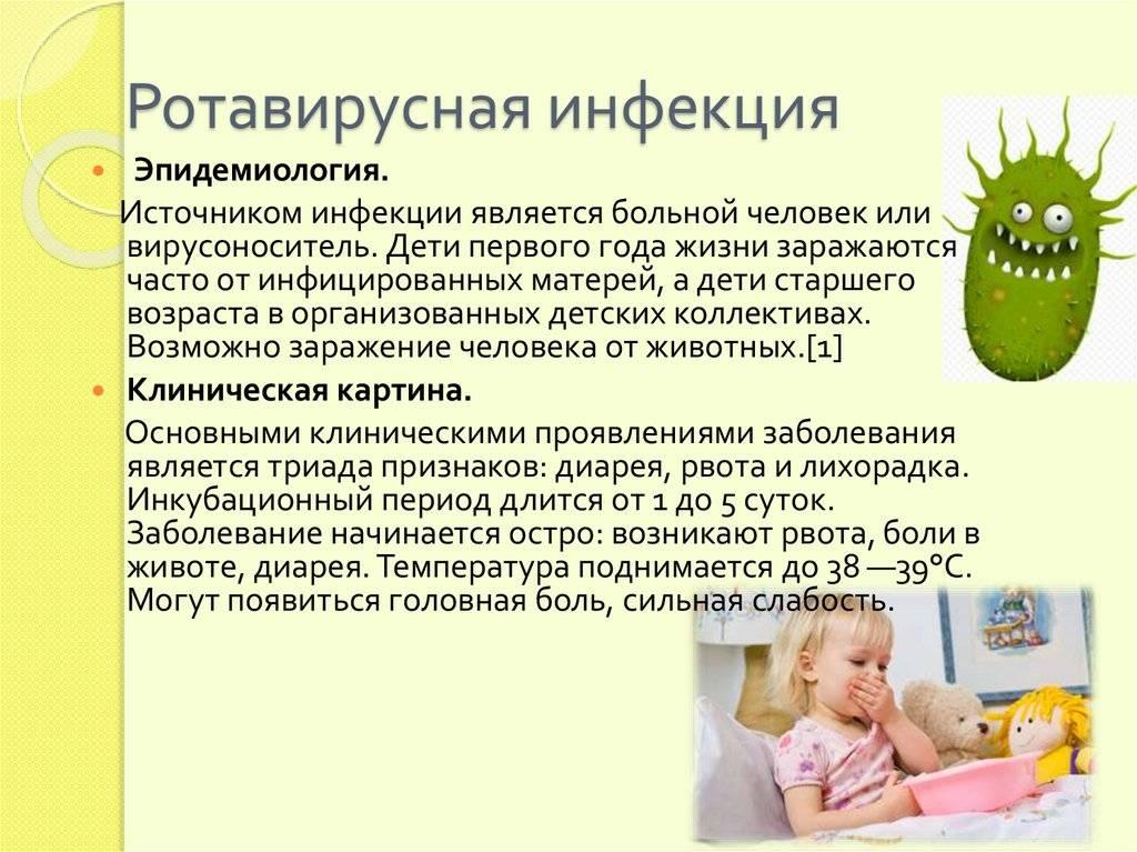 Ротавирусная инфекция у детей грудного возраста, дошкольного возраста и у взрослых. симптомы, диагностика и лечение ротавирусной инфекции
