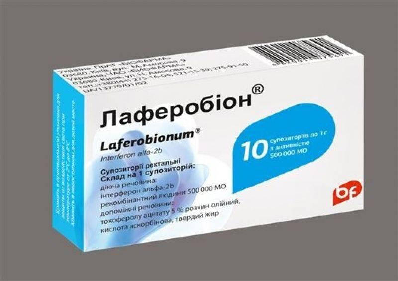 Лаферобион ампулы (интерферон альфа-2b) (laferobion ampoules) | поиск, резервирование лекарств и препаратов в казахстане +7(727)350-59-11