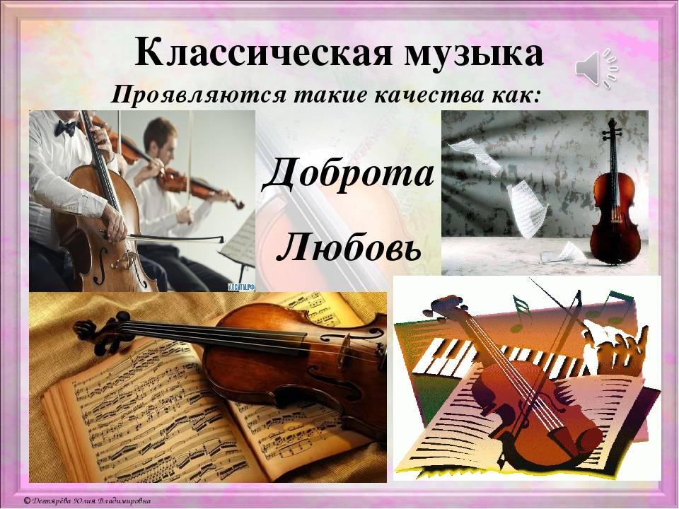Эффект моцарта: как музыка влияет намозг ипомогаетли она развивать интеллект