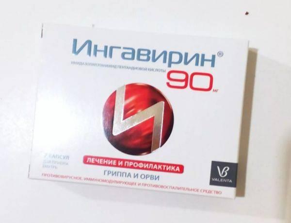 Ингавирин сироп — инструкция по применению | справочник лекарственных препаратов medum.ru