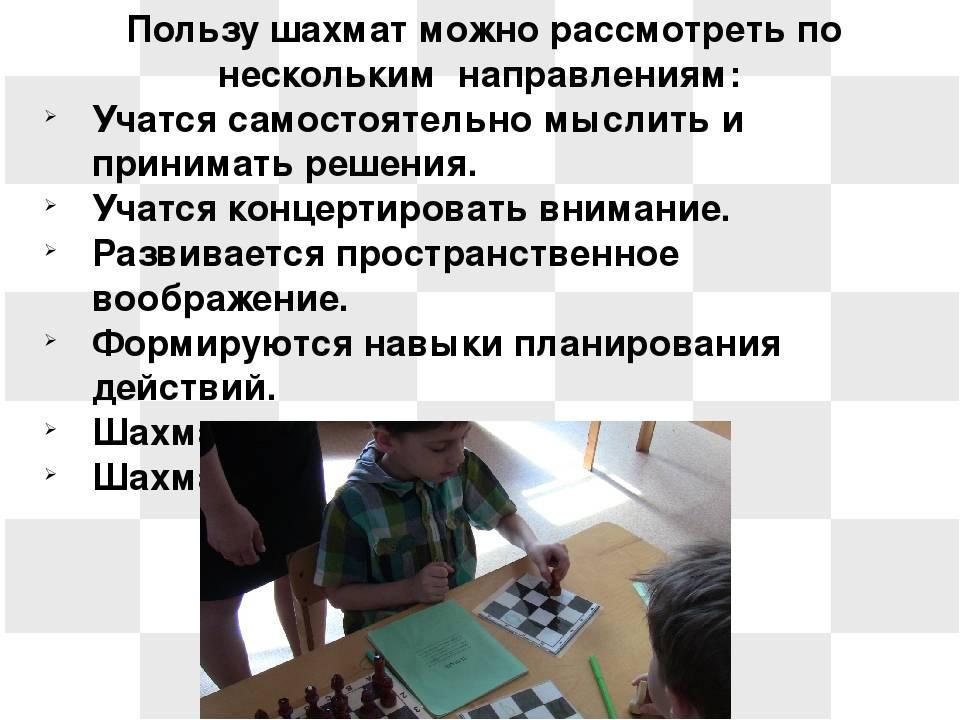 Обучаем ребенка с нуля игре в шахматы: пошаговый метод
