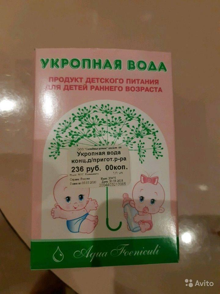 Укропная вода для кормящей мамы: нужно и можно ли пить для лактации и при коликах у ребенка, как принимать, способ применения и дозировка, польза для грудничка русский фермер