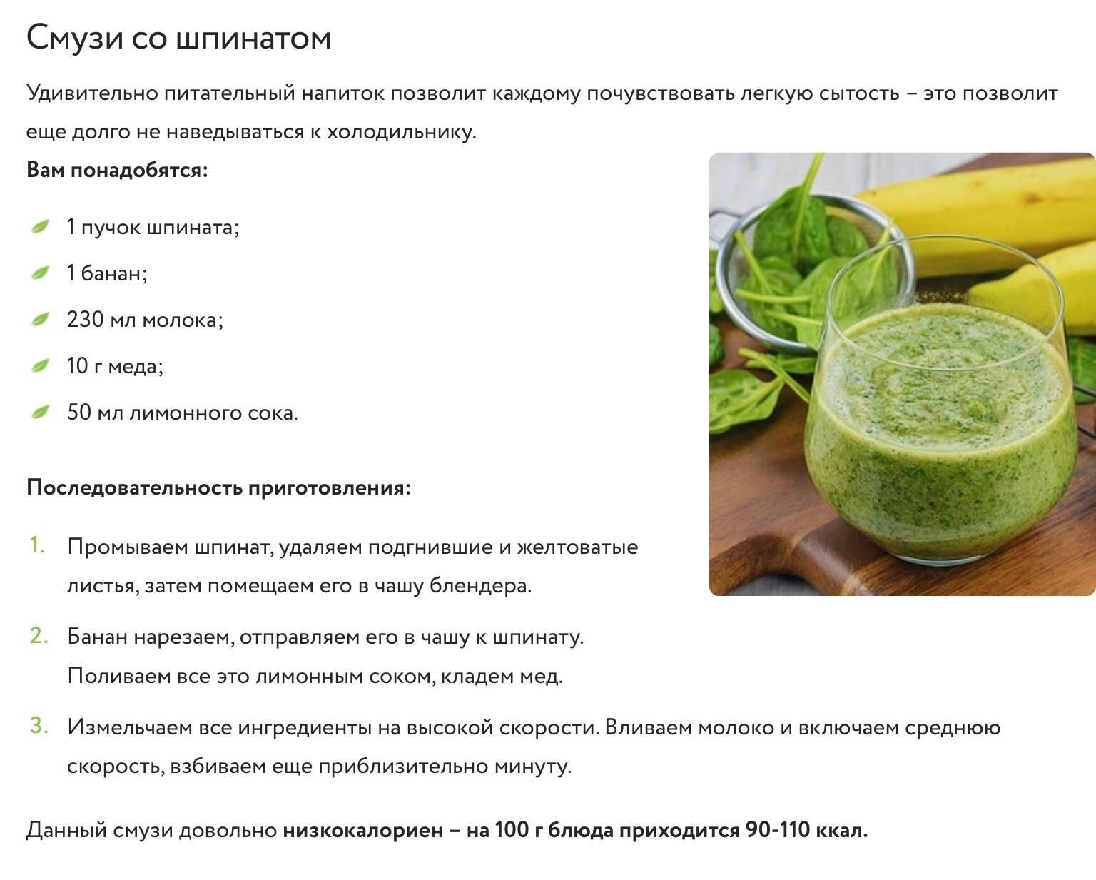 Шпинат. польза и вред, рецепты. как едят шпинат