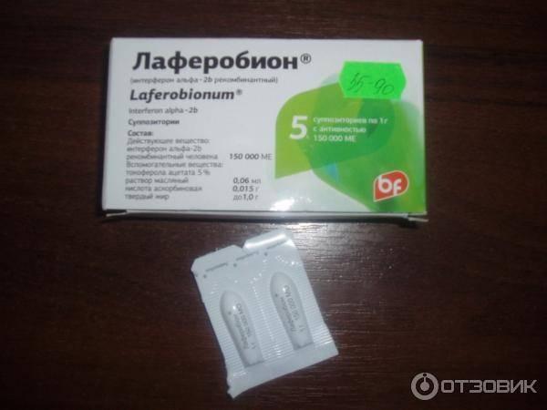 Лаферобион порошок назальный (интерферон альфа-2b) / laferobion