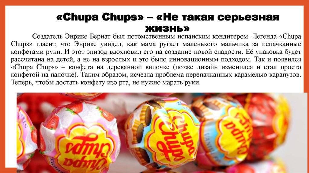 Калорийность конфета чупа-чупс