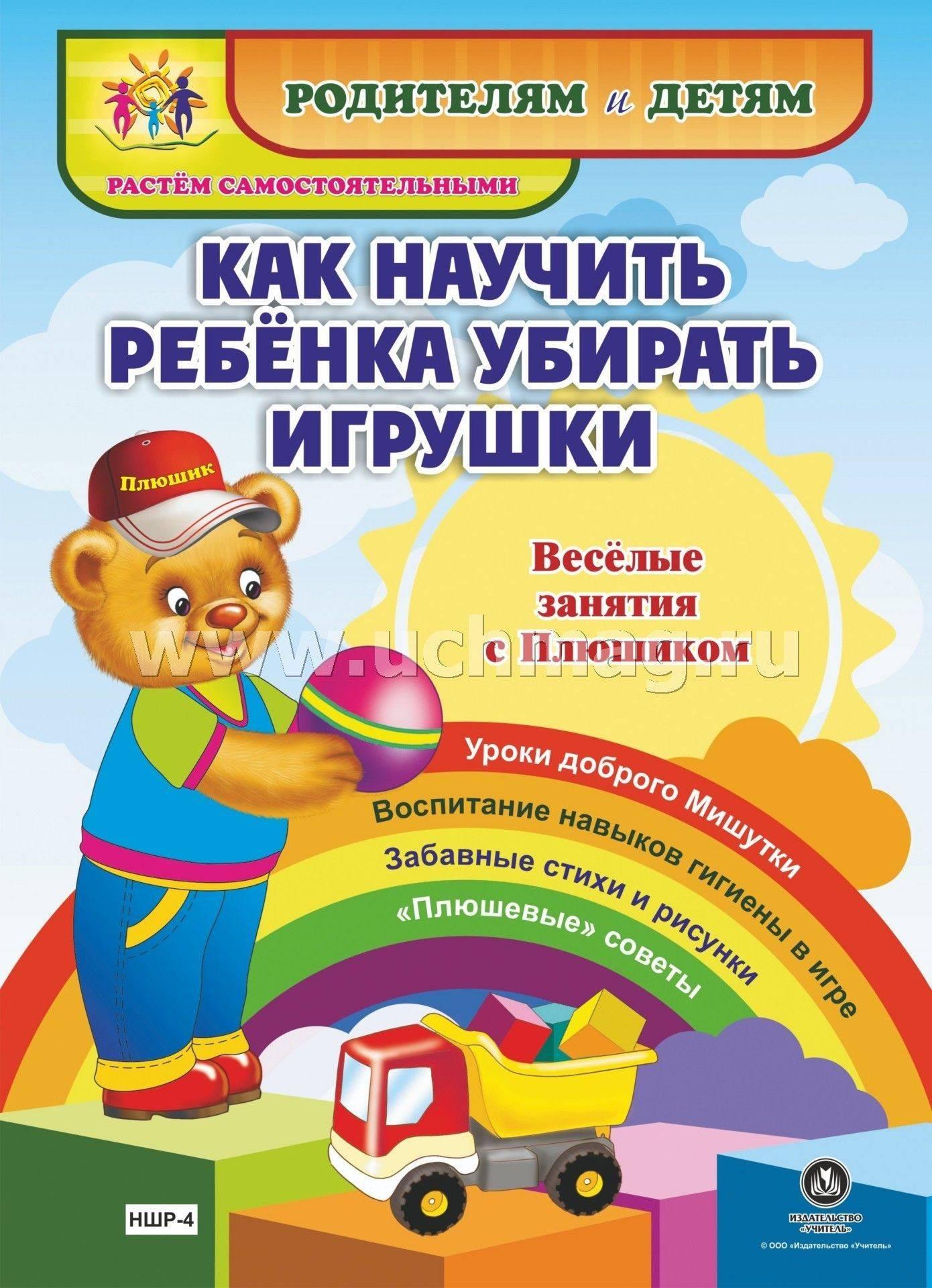 Как приучить ребенка убирать игрушки за собой: действенные советы