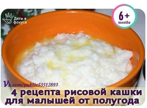 Варим рисовую кашу грудничку для первого прикорма