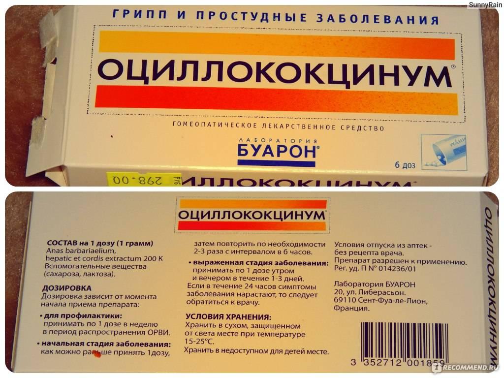 Оциллококцинум®