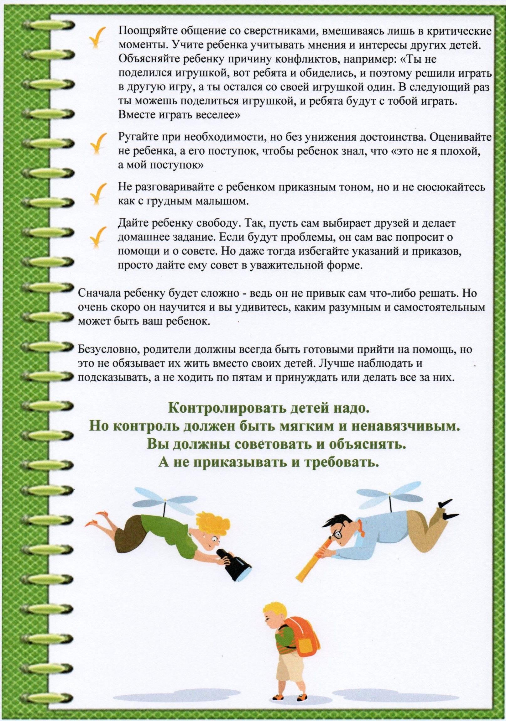 Чем вреден для ребенка гиперконтроль