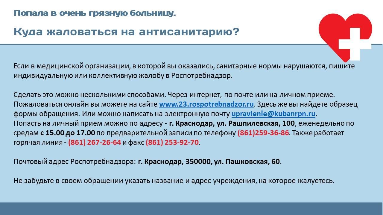 Горячая линия департамента здравоохранения москвы: телефон службы поддержки