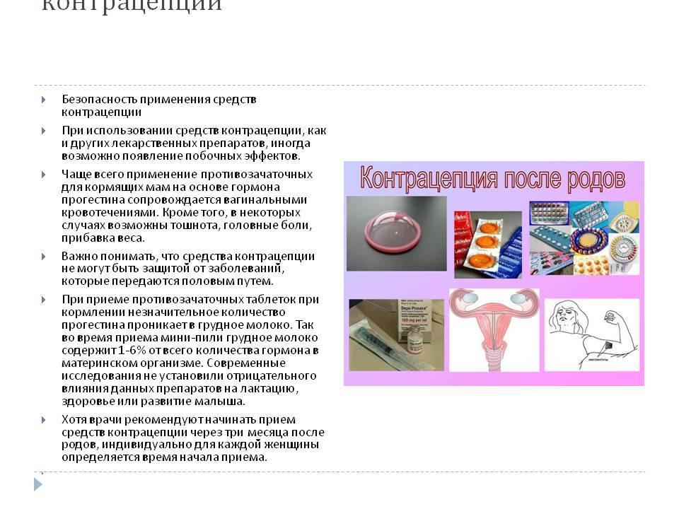 Какие противозачаточные таблетки подходят при грудном вскармливании?
