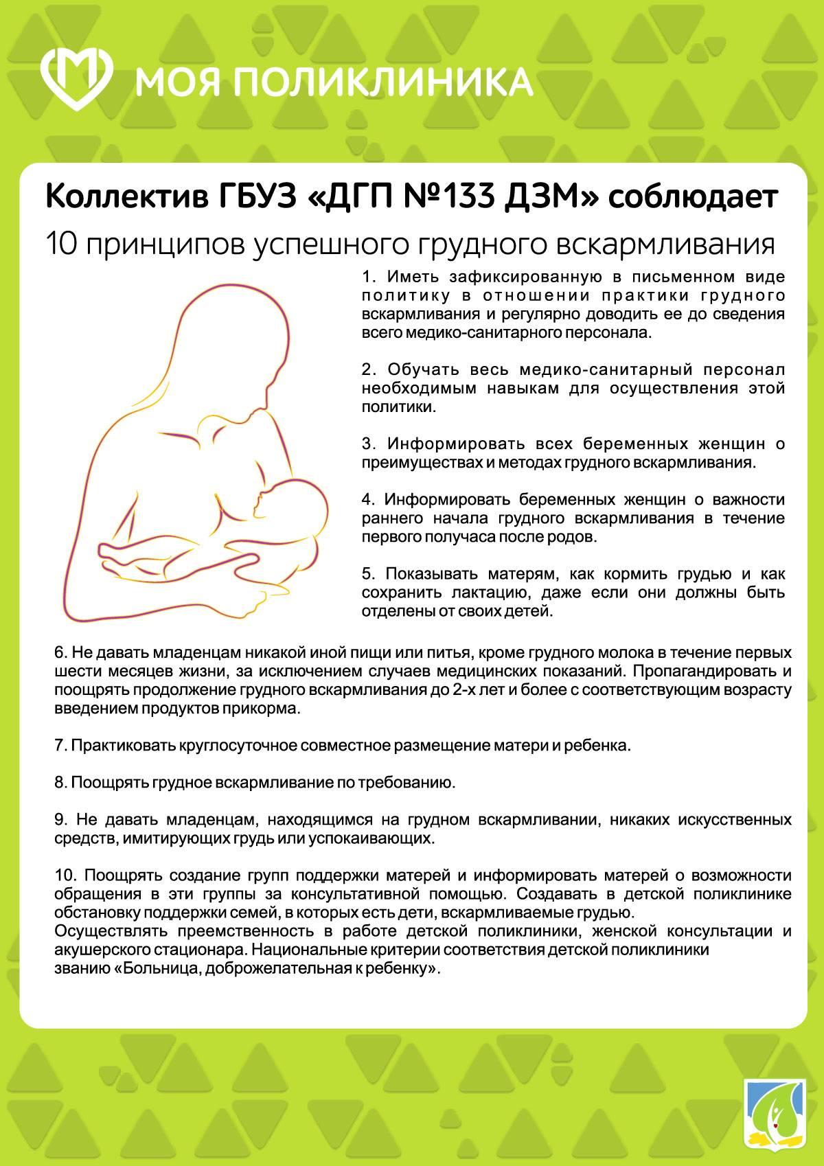 Воз о здоровом питании детей грудного и раннего возраста
