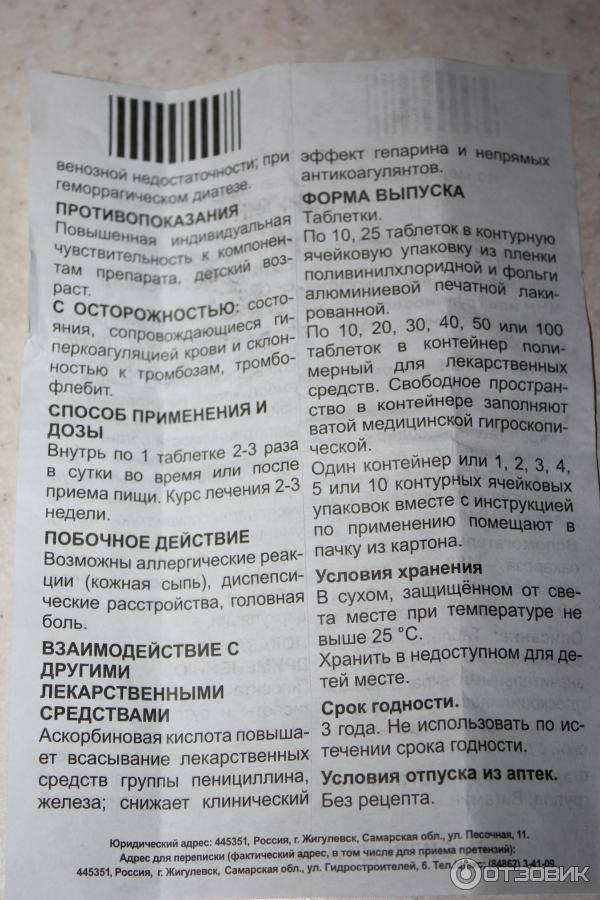 Аскорутин. инструкция по применению. справочник лекарств, медикаментов, бад