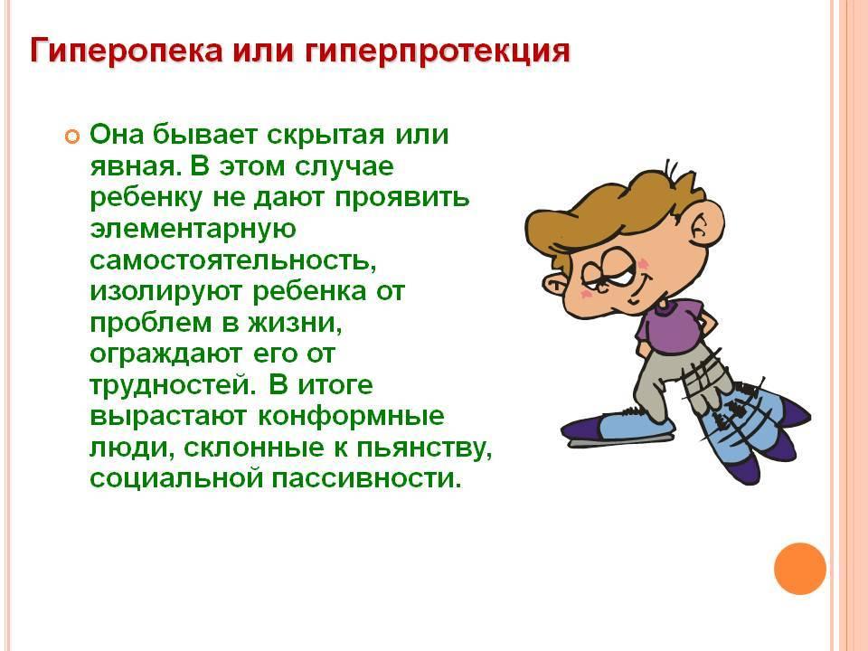Гиперопёка как причина детской психологической травмы