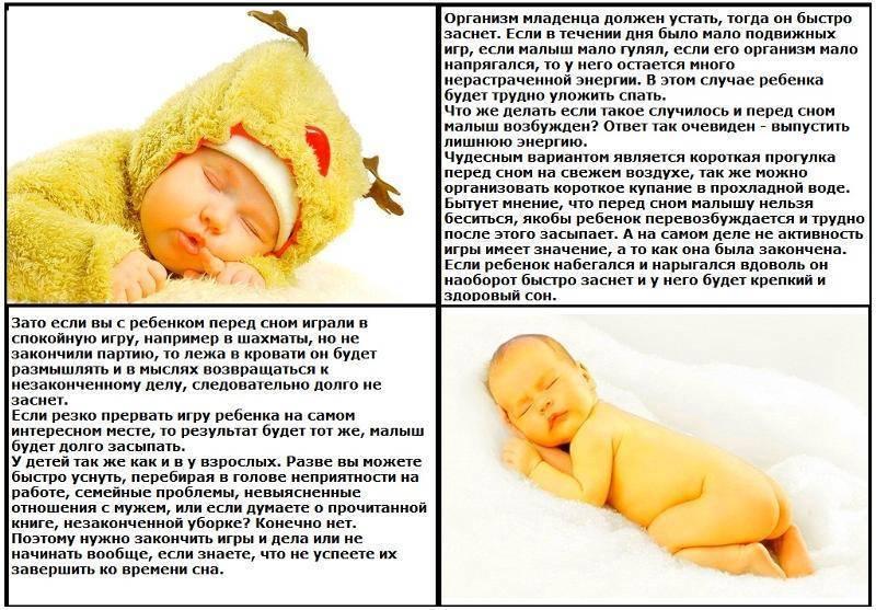 Что делать если новорожденный перепутал ночь с днем: как помочь ребенку
