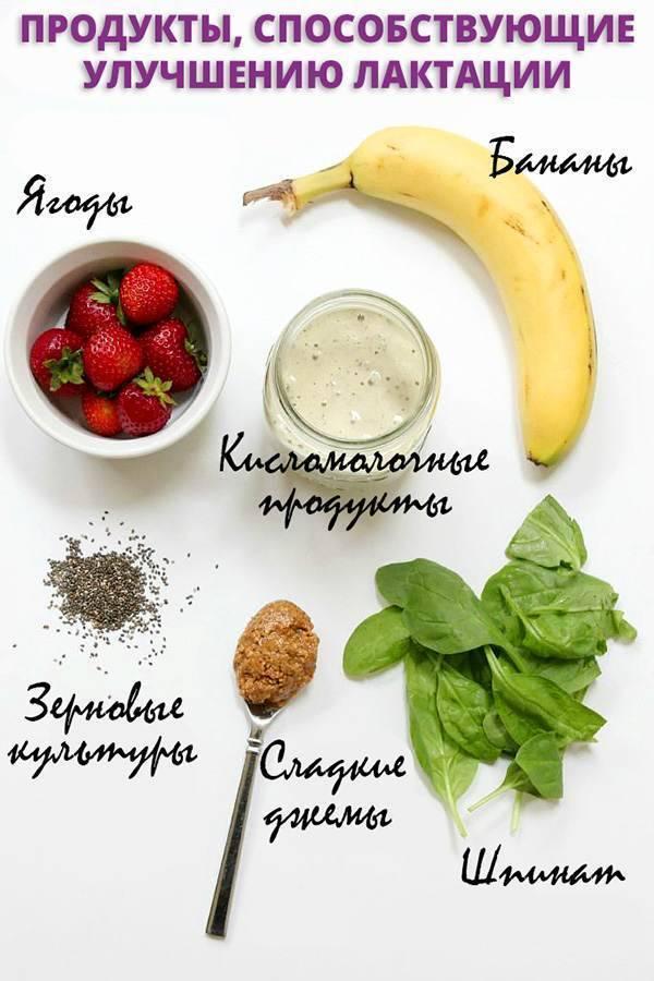 Продукты, повышающие выработку грудного молока