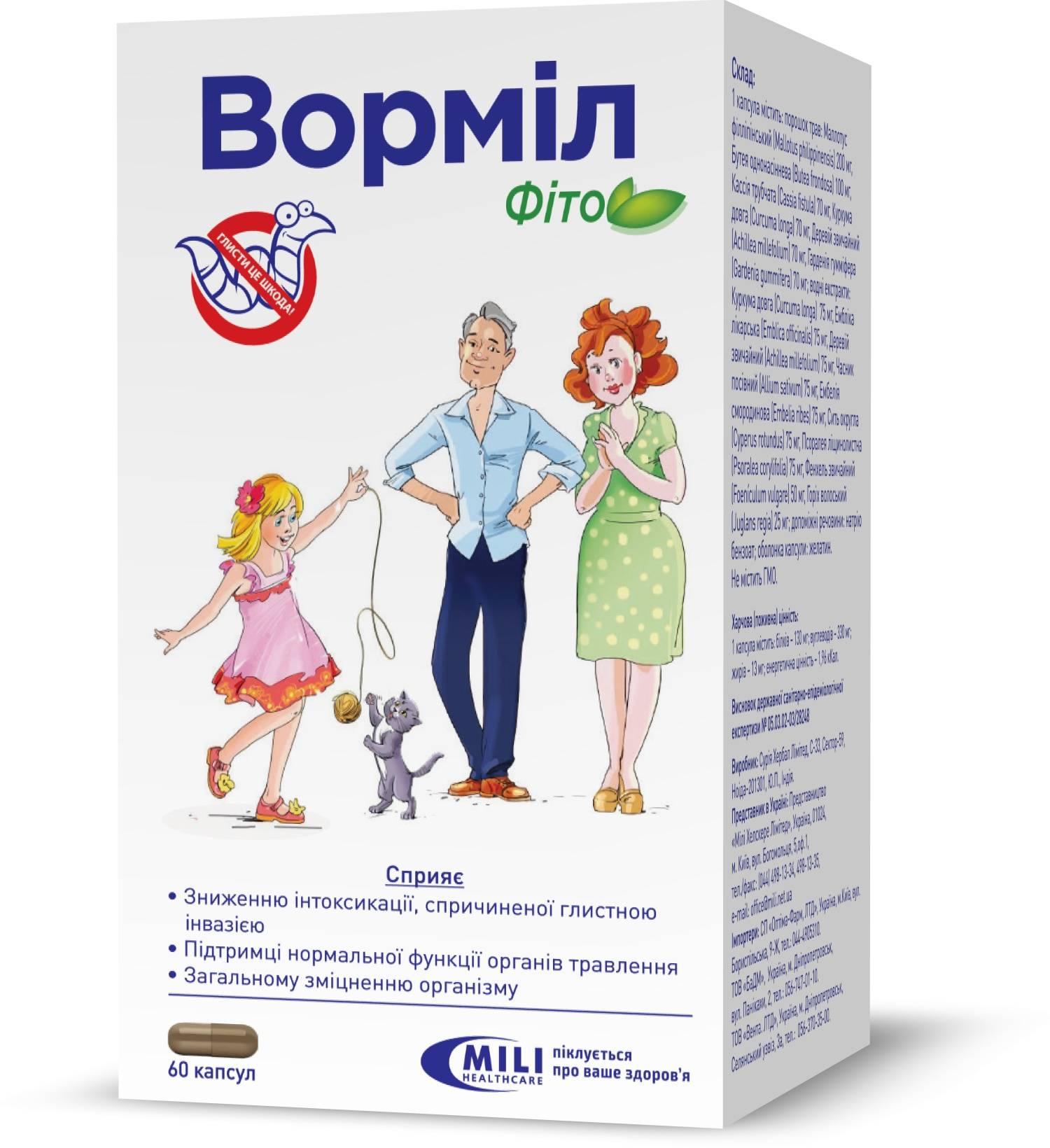 Вормил: инструкция по применению, цена, отзывы - medside.ru