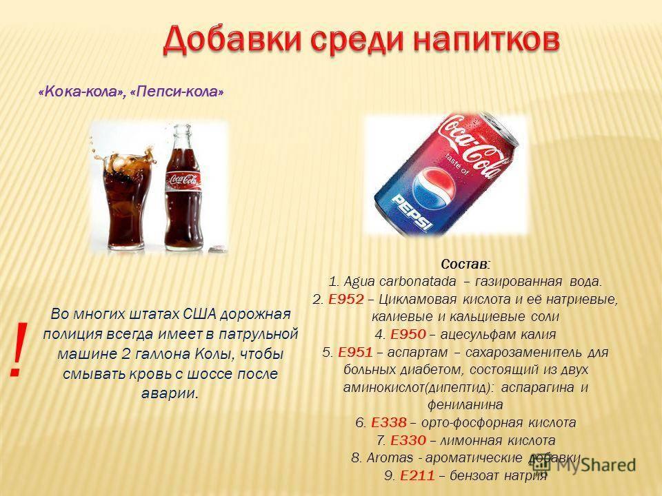 Вред и влияние кока-колы на организм человека   польза и вред