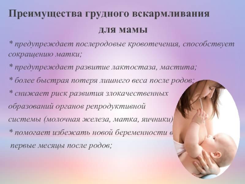 Как совместить беременность и кормление грудью