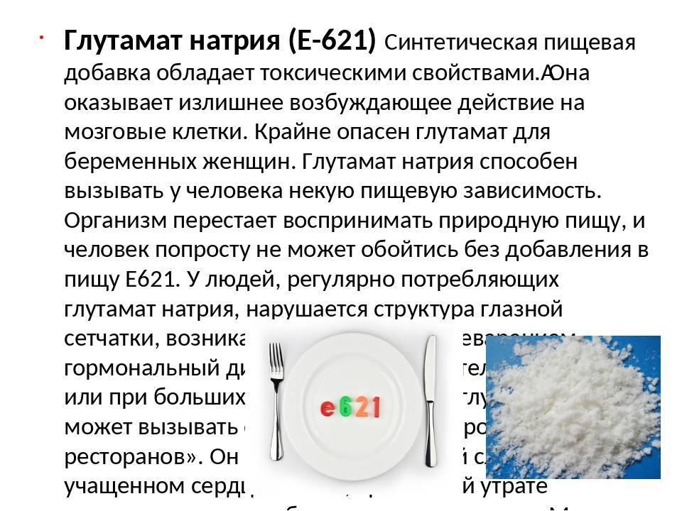 Глутамат натрия е621: опасна или нет эта пищевая добавка, какое влияние оказывает усилитель вкуса и аромата на организм человека, в чем вред и польза консерванта? правовой.стандарт