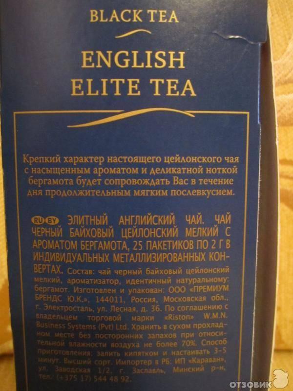 Чай с бергамотом: полезные свойства и противопоказания, вред и польза для мужчин и женщин, можно ли употреблять беременным и кормящим грудью